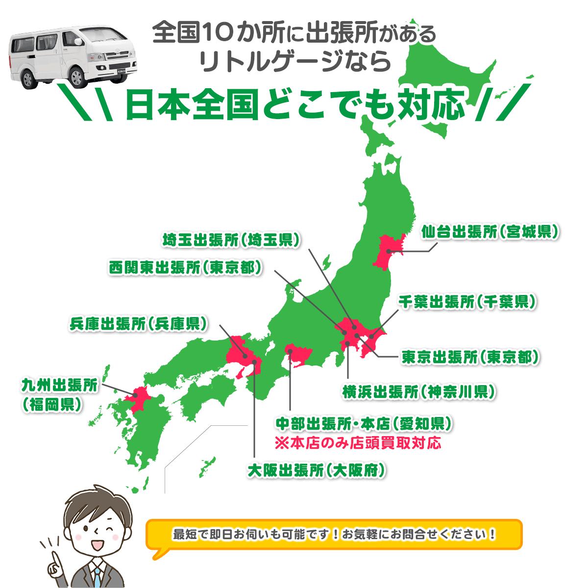 出張買取日本全国対応
