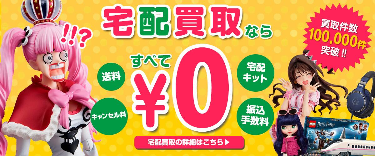 リトルゲージの出張買取、宅配買取はお客様にかかる負担が0円
