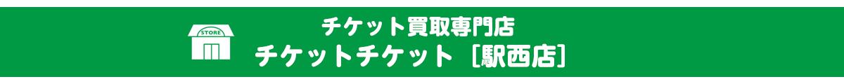 チケット駅西店