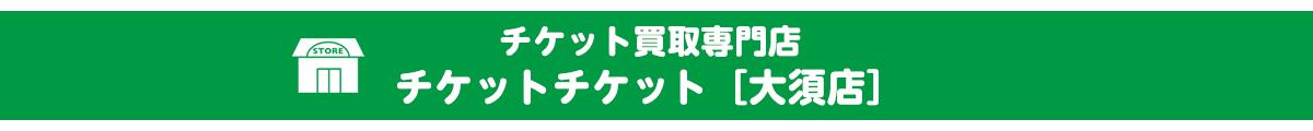 チケット大須店頭買取