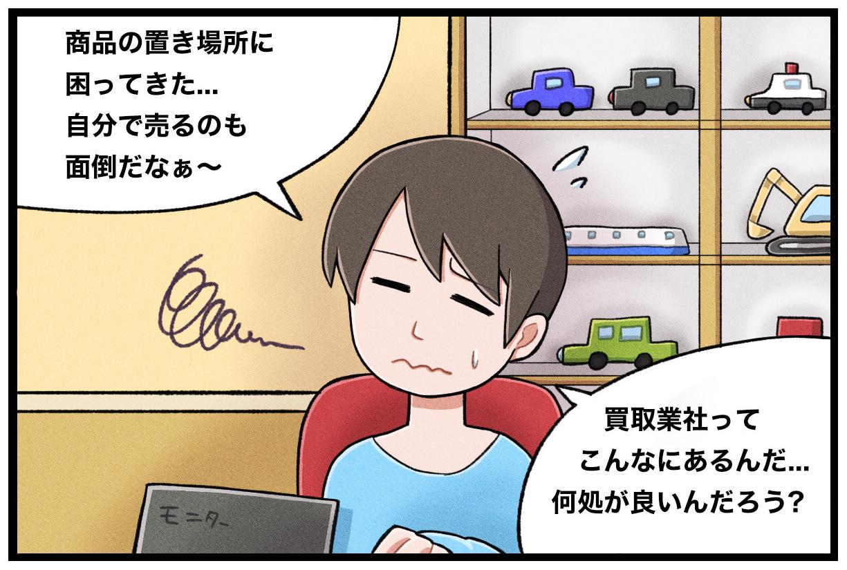 出張買取の流れの漫画