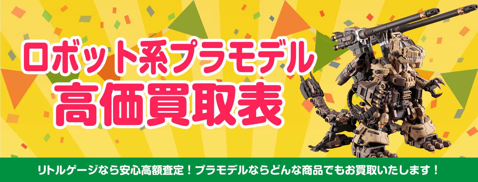 ロボット・キャラクタープラモデル 買取
