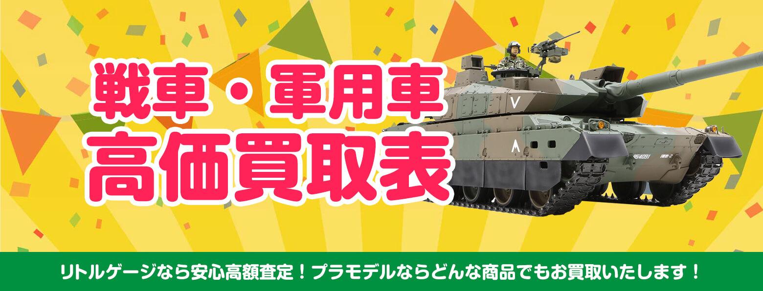 戦車・軍用車 買取