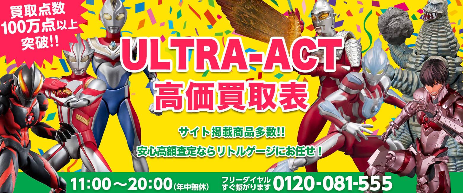 ULTRA-ACT買取