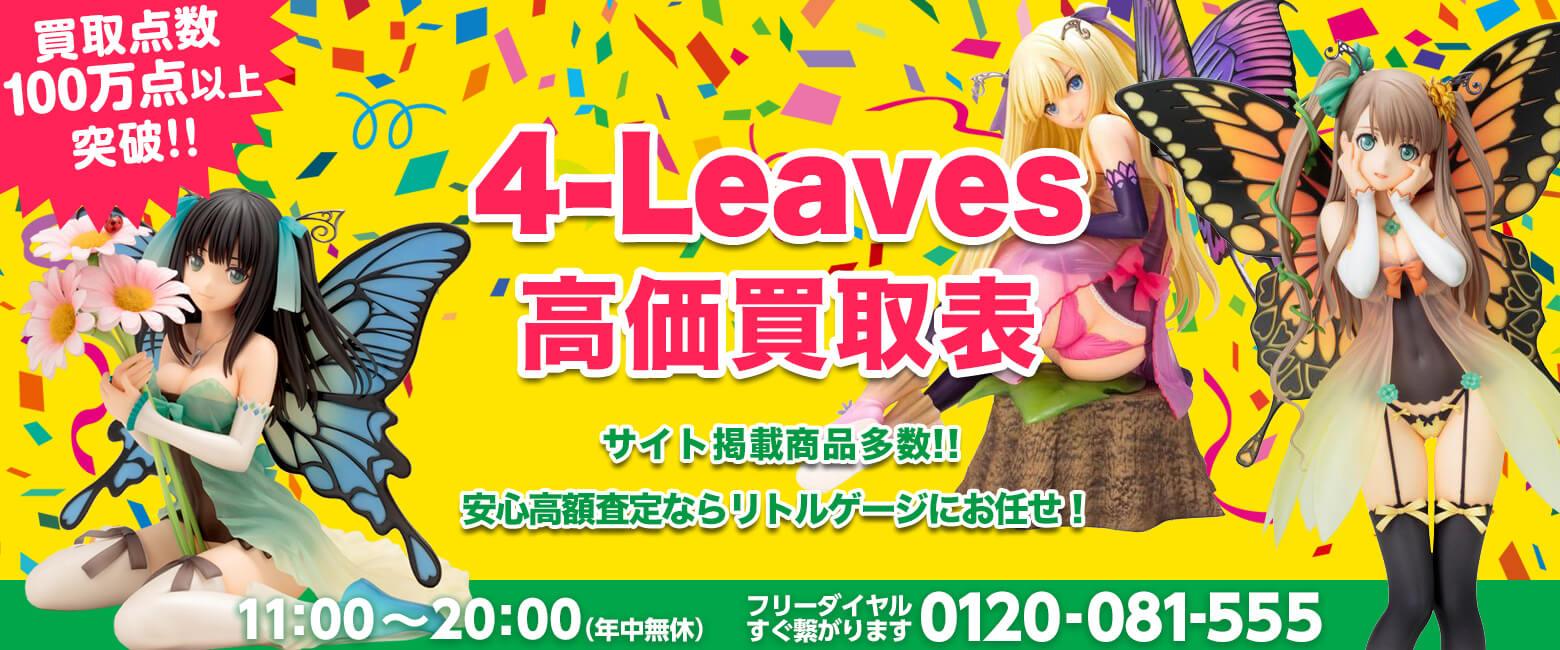 4-Leaves買取