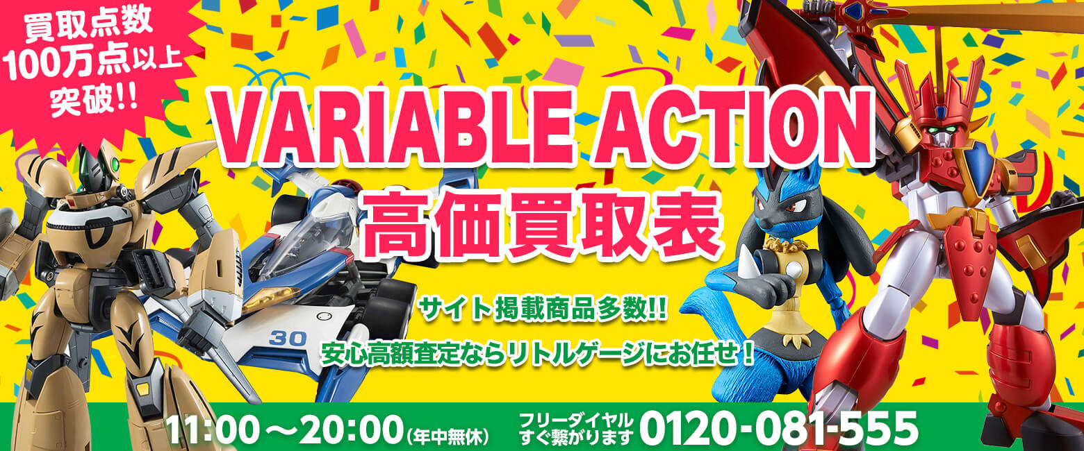 VARIABLE ACTION 買取