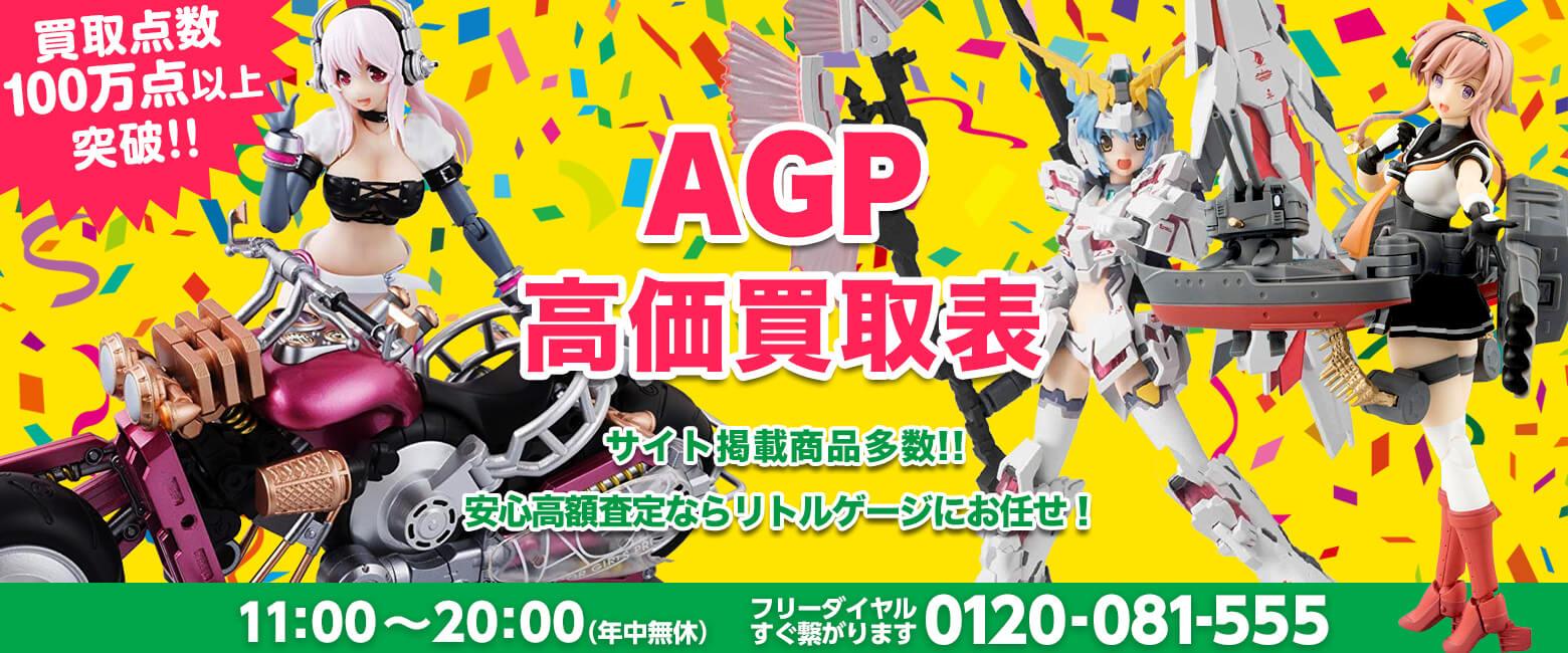 AGP 買取