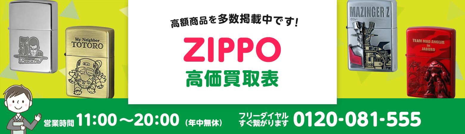 ZIPPO買取