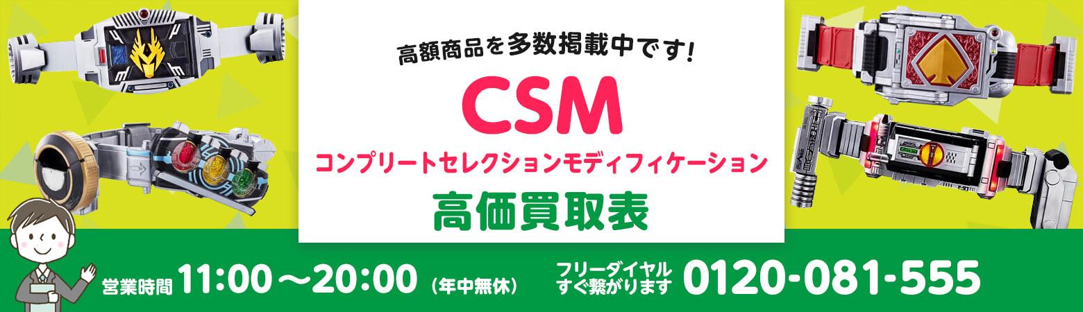 CSM 買取(コンプリートセレクションモディフィケーション)