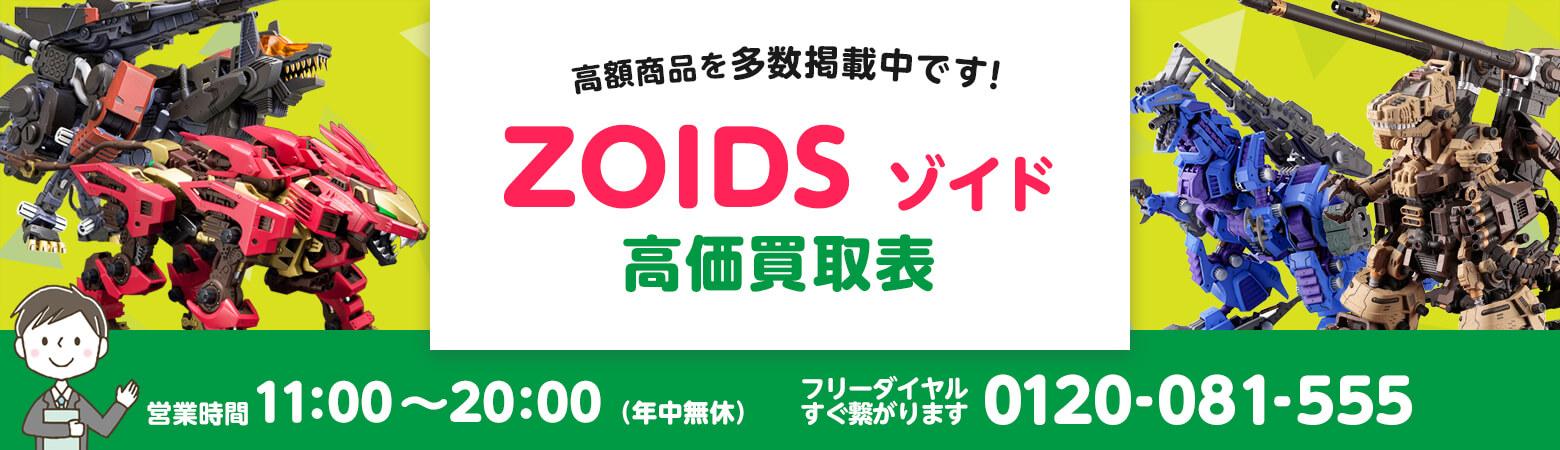 ZOIDS ゾイド 買取