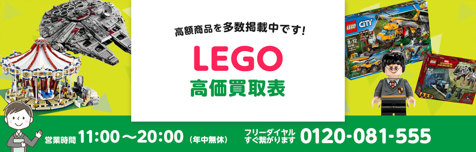 LEGO買取