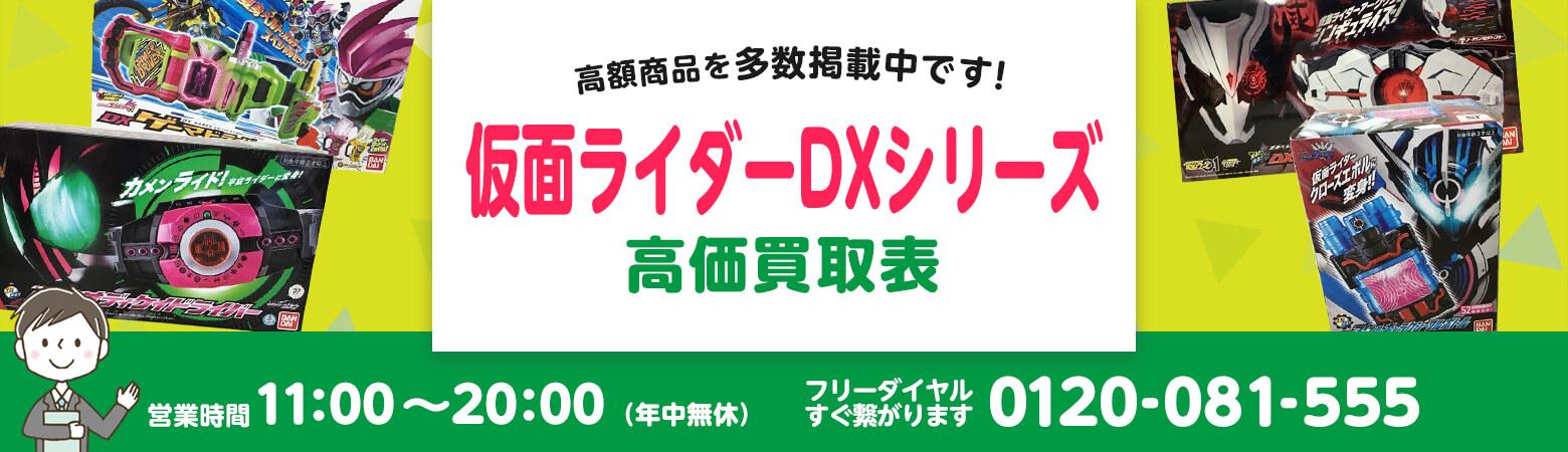 仮面ライダーDXシリーズ 買取