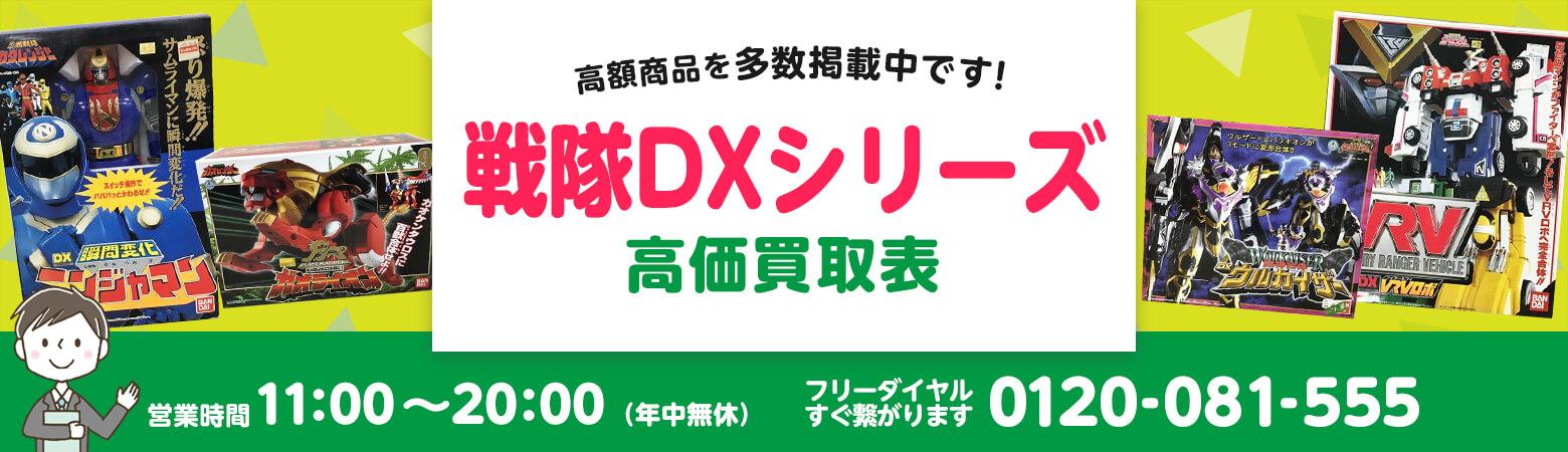 戦隊DXシリーズ 買取