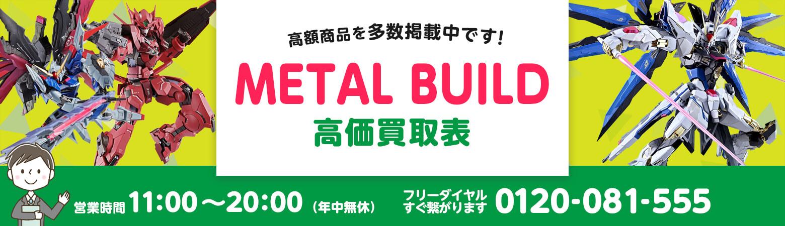 METAL BUILD買取