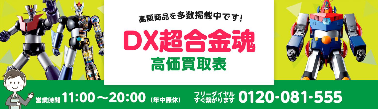DX超合金魂 買取