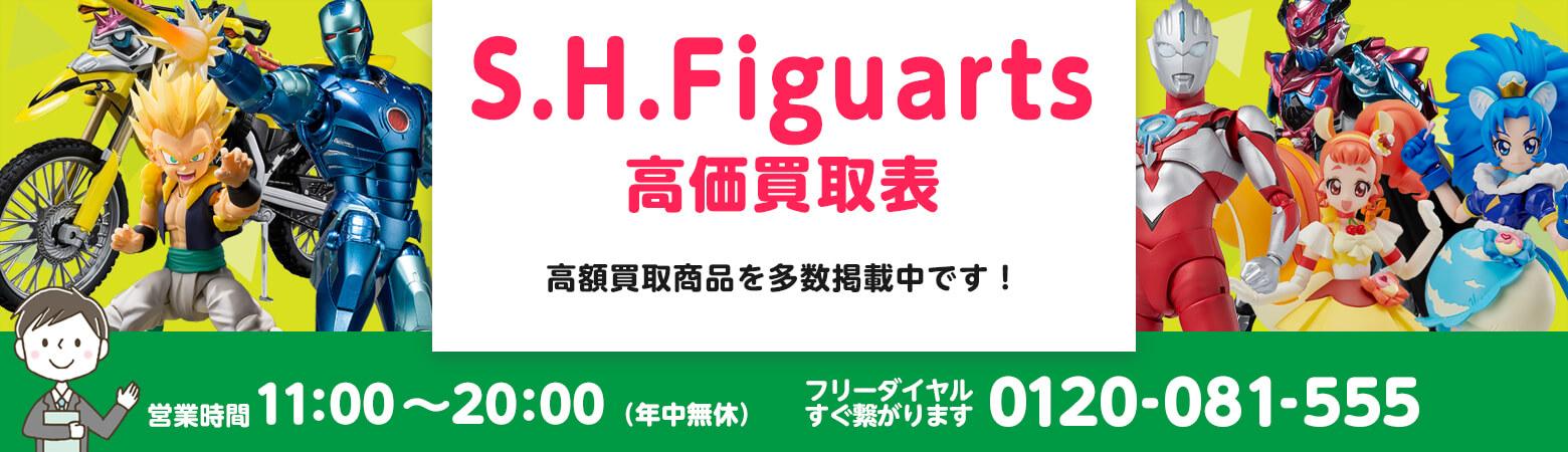 S.H.Figuarts買取