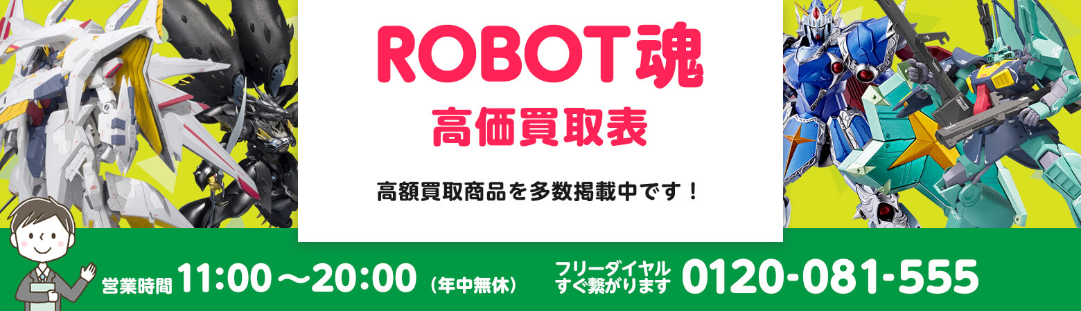 ROBOT魂 買取