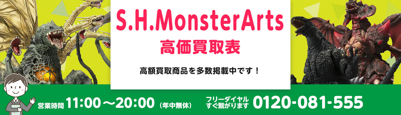 S.H.MonsterArts買取