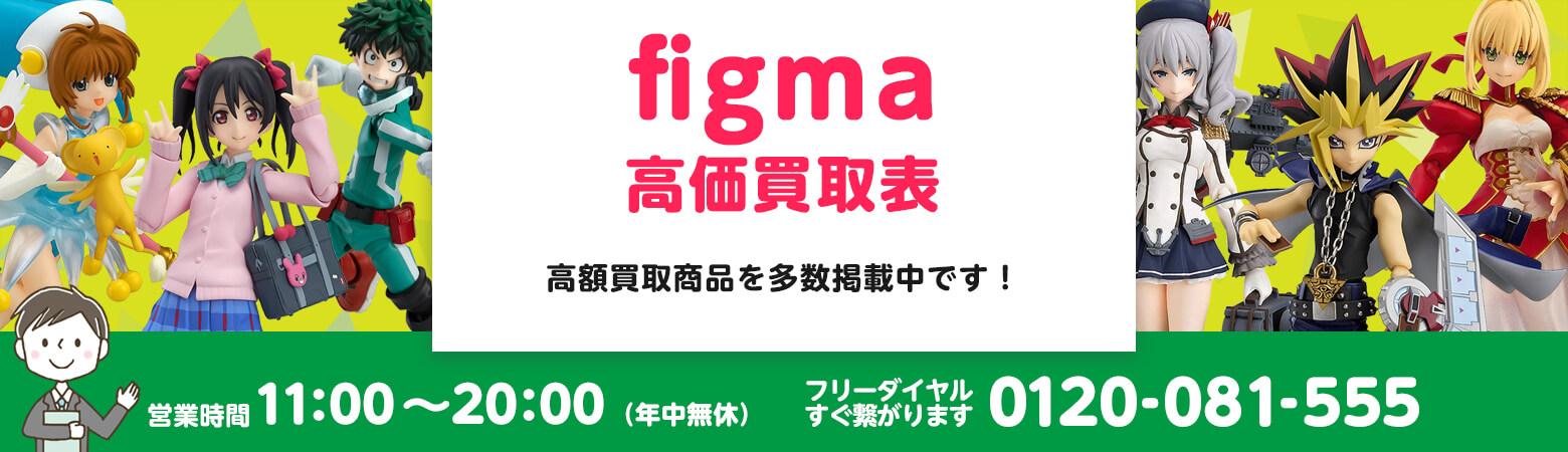 figma買取