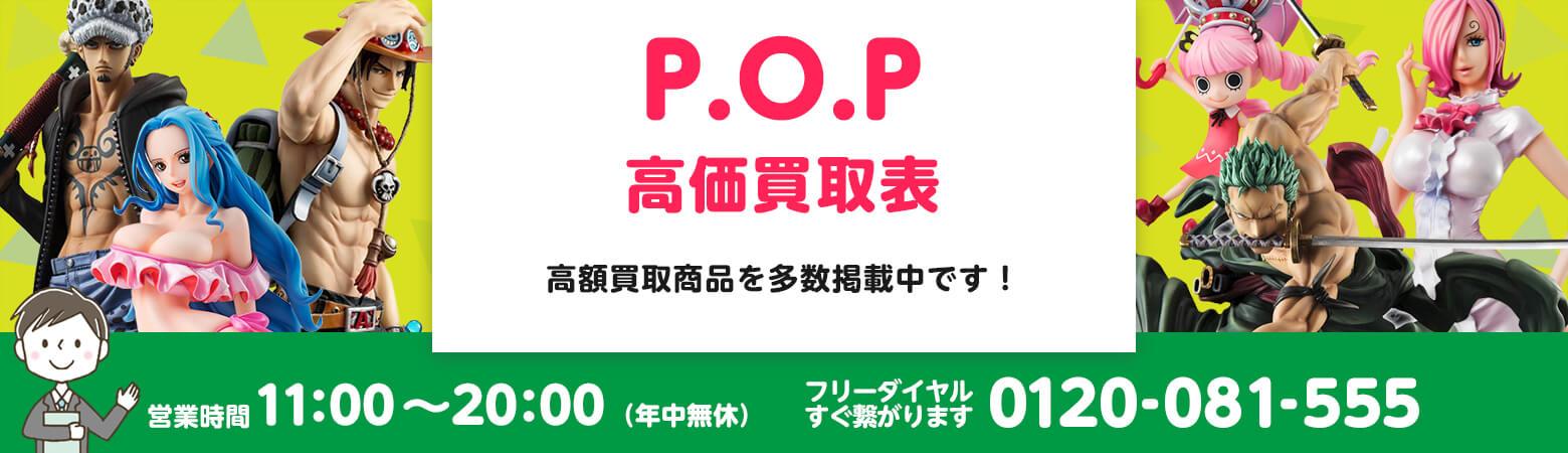 P.O.P 買取