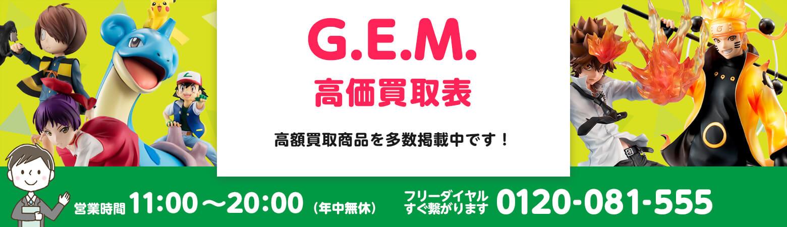 G.E.M. 買取