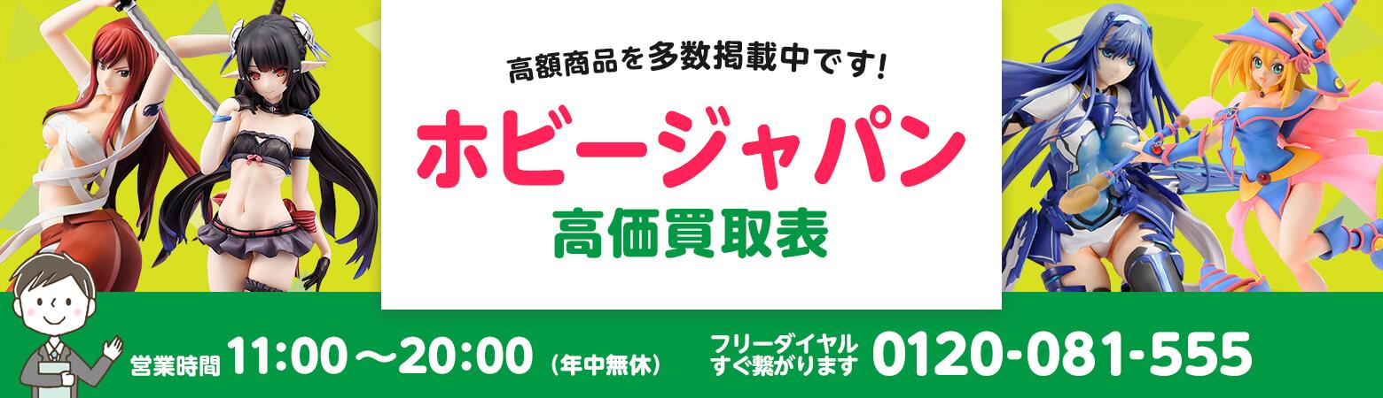 ホビージャパン 買取
