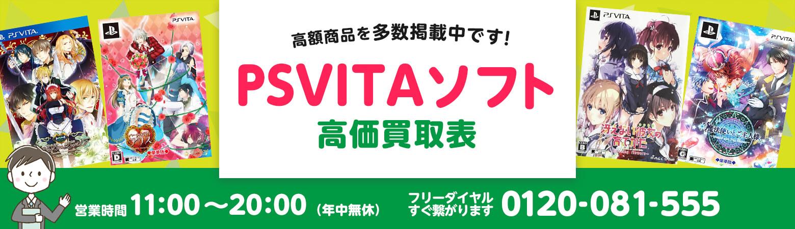 PS VITA  ソフト買取