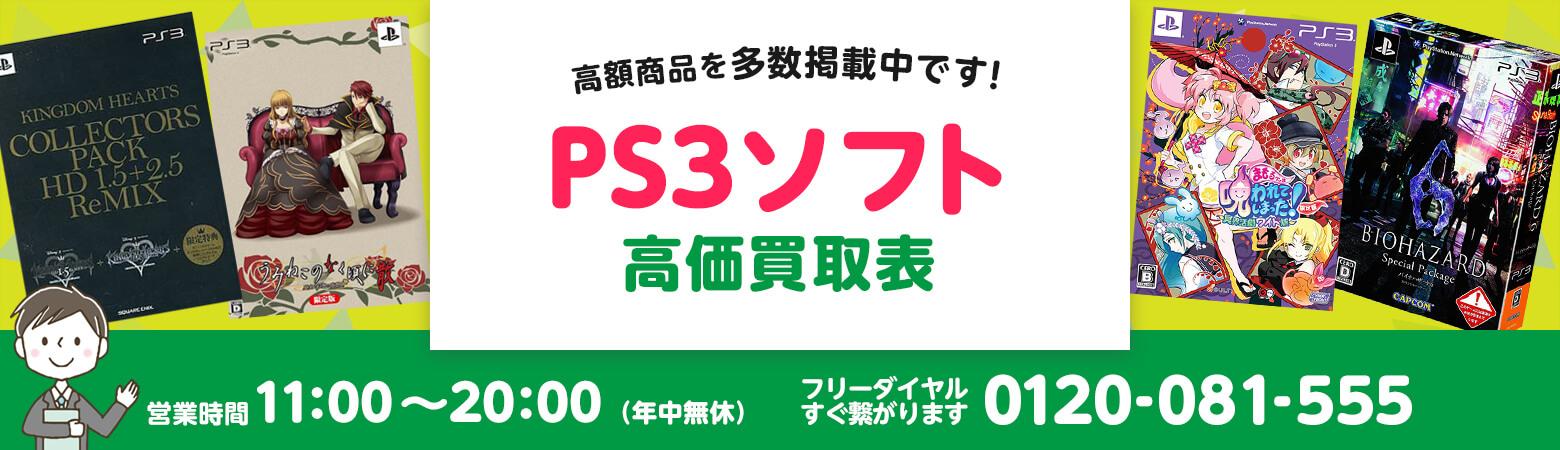 PS3 ソフト買取
