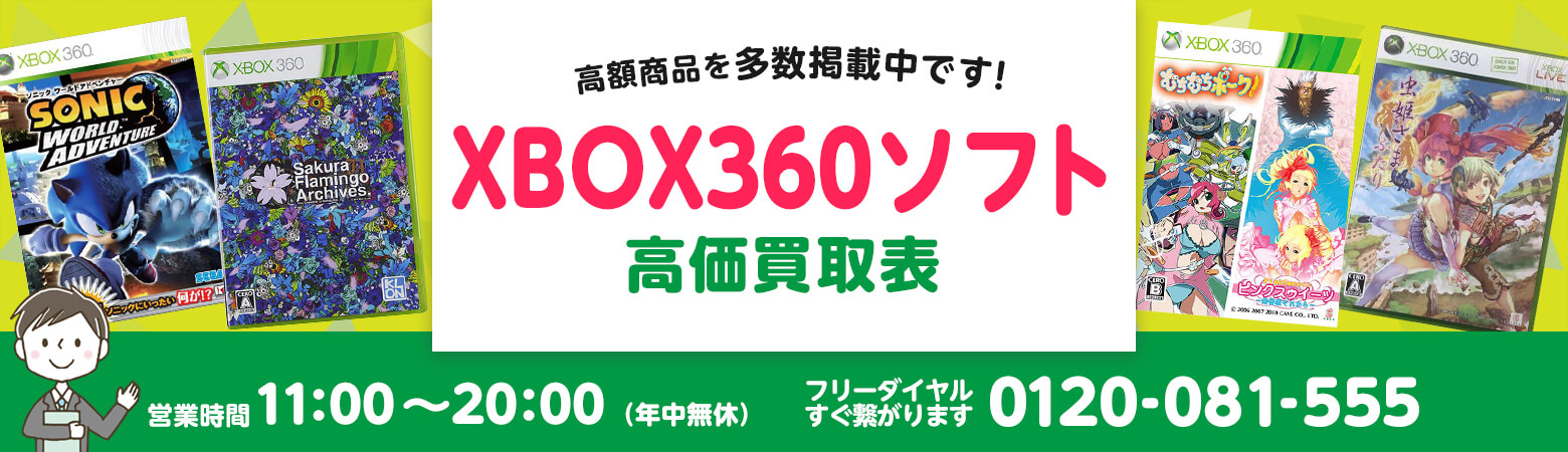 XBOX360ソフト買取