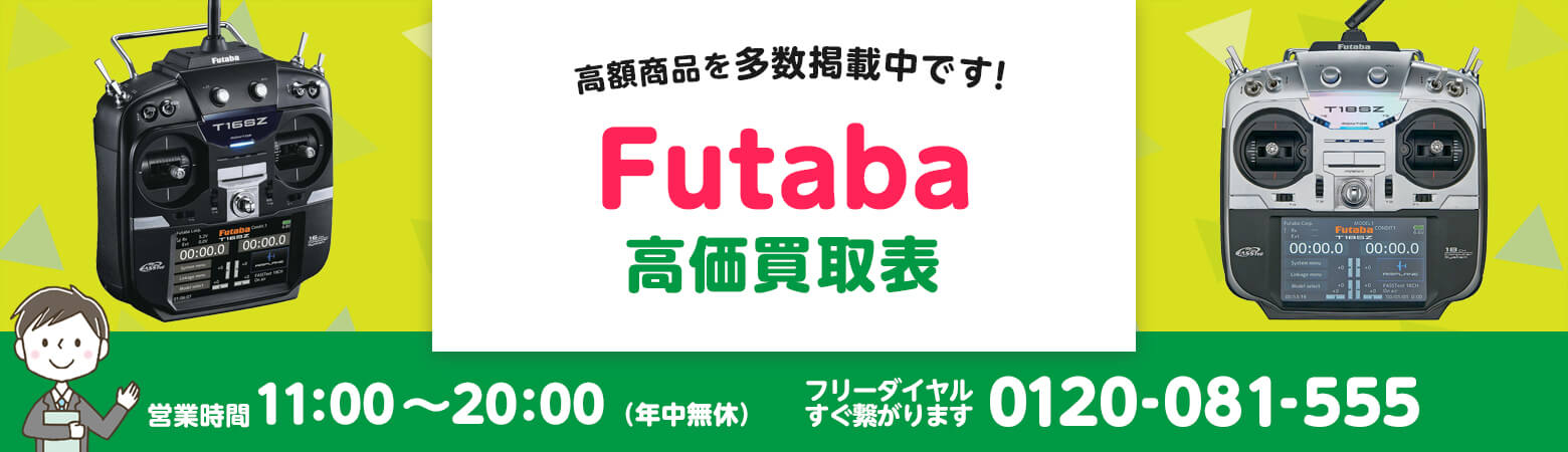 フタバ / Futaba買取