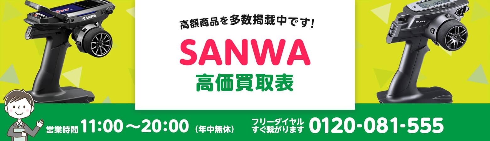 SANWA買取
