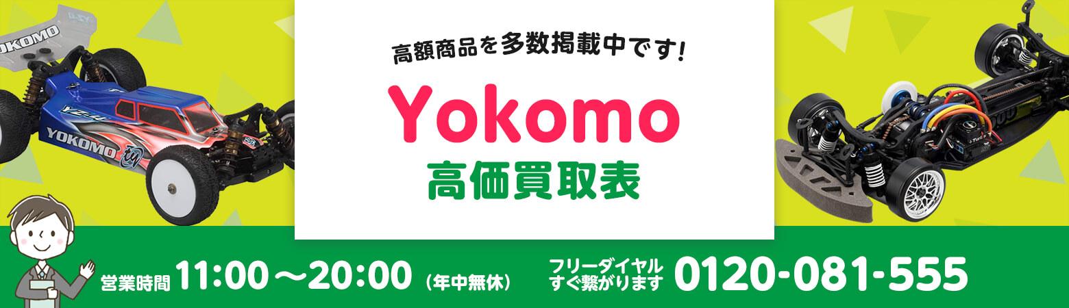ヨコモ / Yokomo 買取