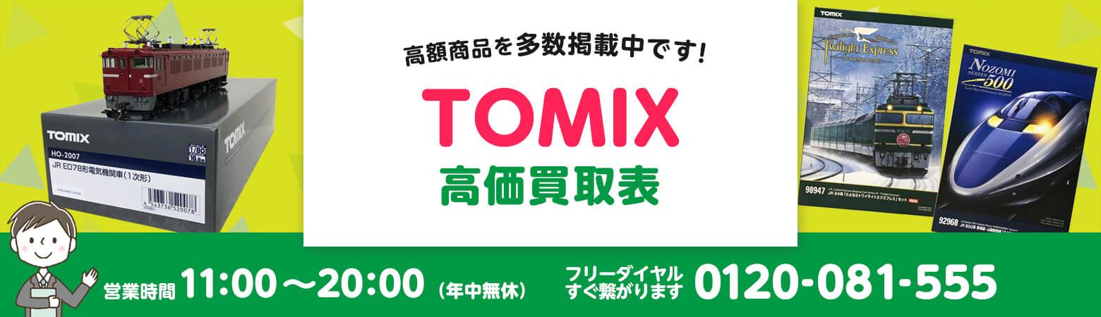 TOMIX 買取