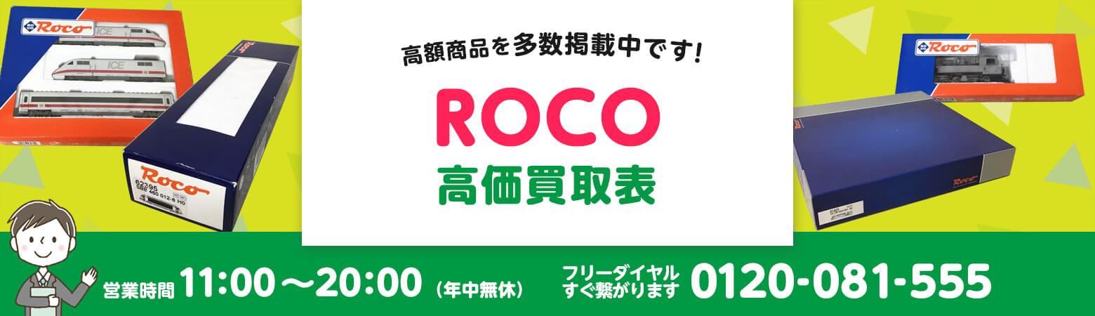 ROCO 買取