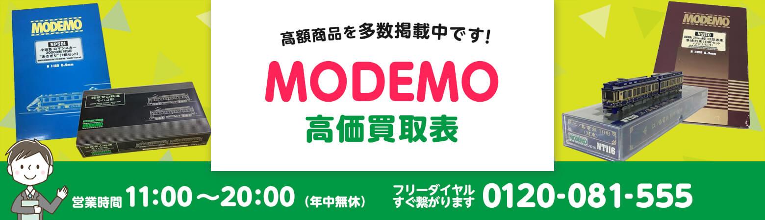 MODEMO 買取