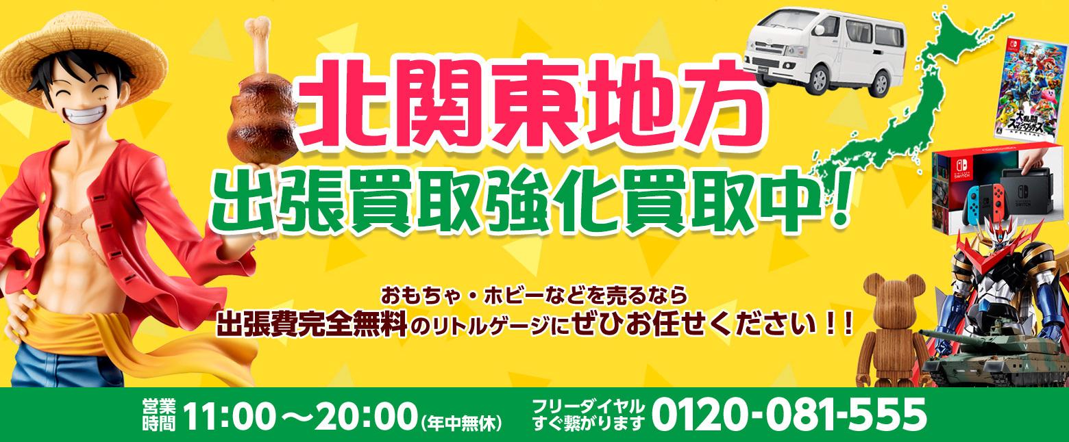 【群馬・栃木・茨城】北関東の出張買取強化中!!