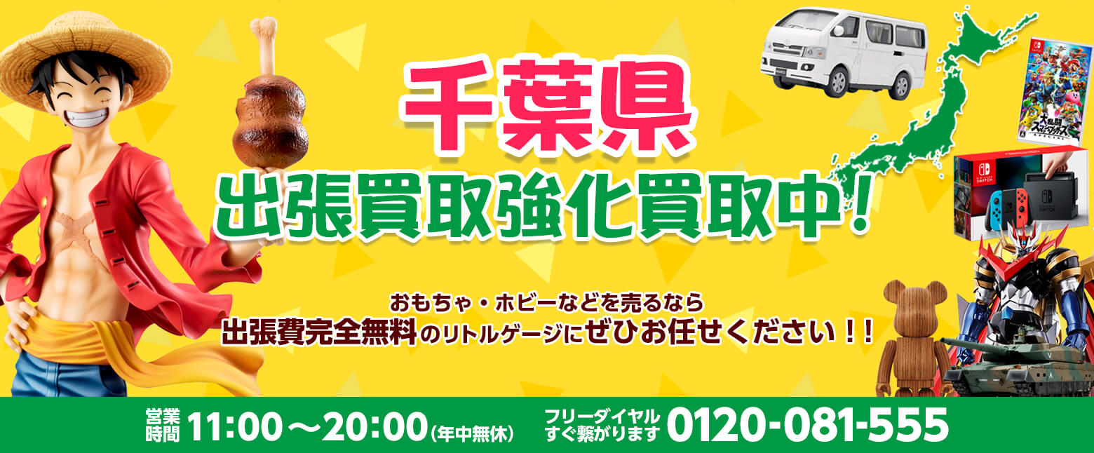 千葉県での出張買取はリトルゲージにお任せください