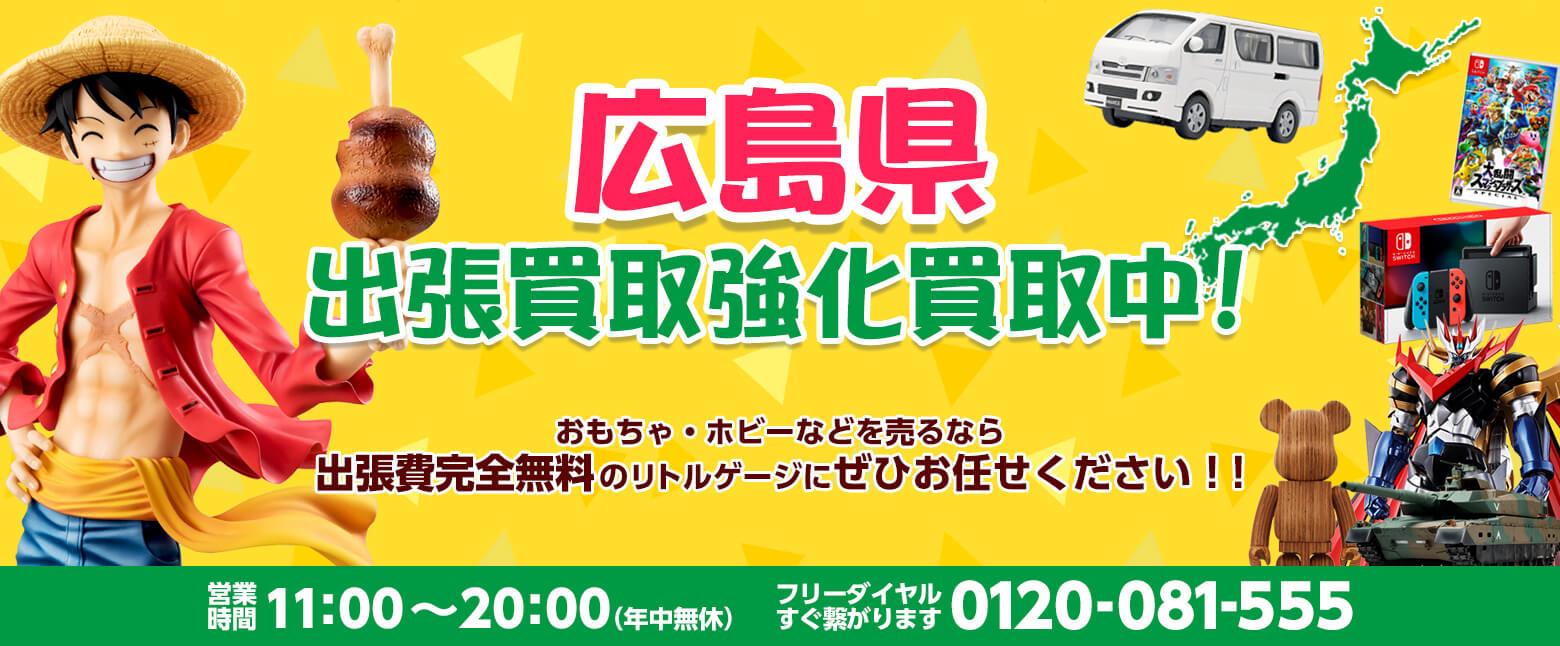 広島県でホビー・おもちゃを売るならリトルゲージにお任せください!