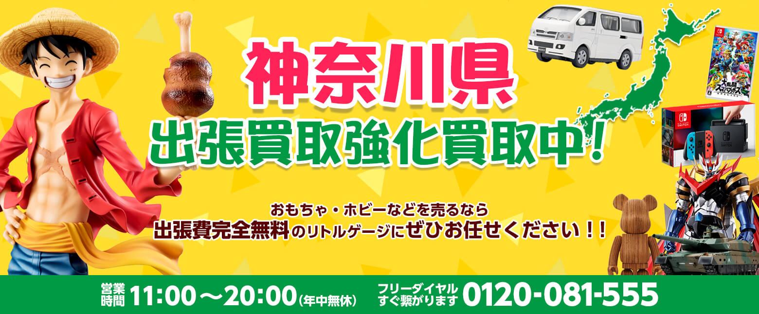 神奈川県でホビー売るならリトルゲージへ