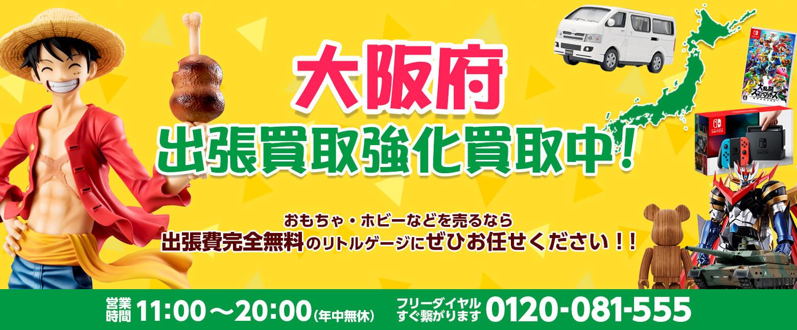 大阪でホビー売るならリトルゲージへ!