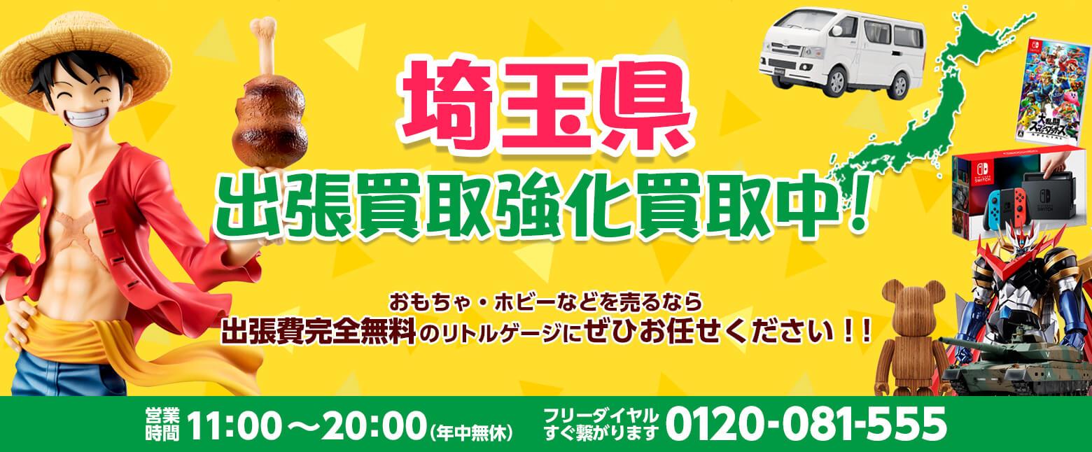 埼玉県でホビー売るならリトルゲージへ!