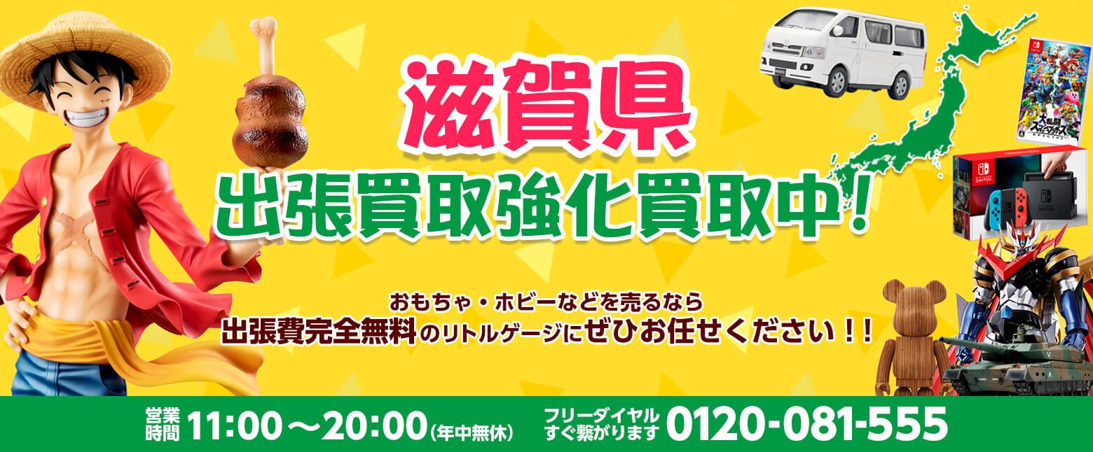 滋賀県でホビー売るならリトルゲージへ!