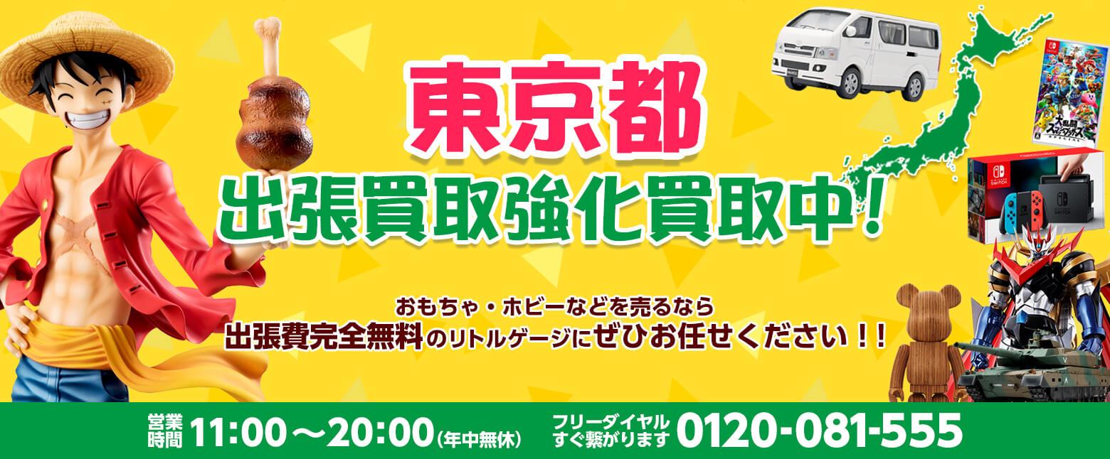 東京でおもちゃ・ホビー売るならリトルゲージへ!